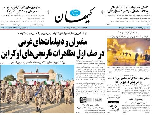 روزنامه کیهان؛۸ بهمن