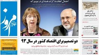 روزنامه تهران امروز؛۸ بهمن