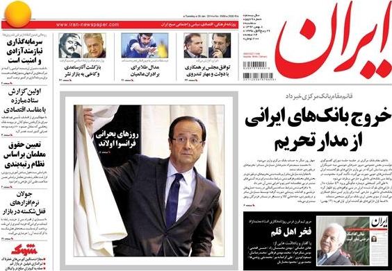 روزنامه ایران؛۸ بهمن