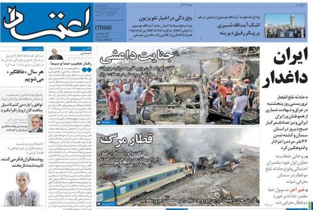 روزنامه اعتماد، ۶ آذر