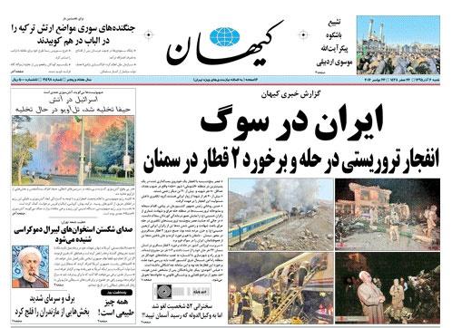 روزنامه کیهان،۶ آذر