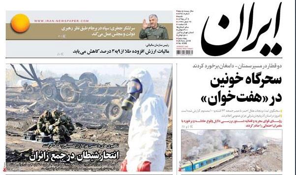 روزنامه ایران، ۶ آذر