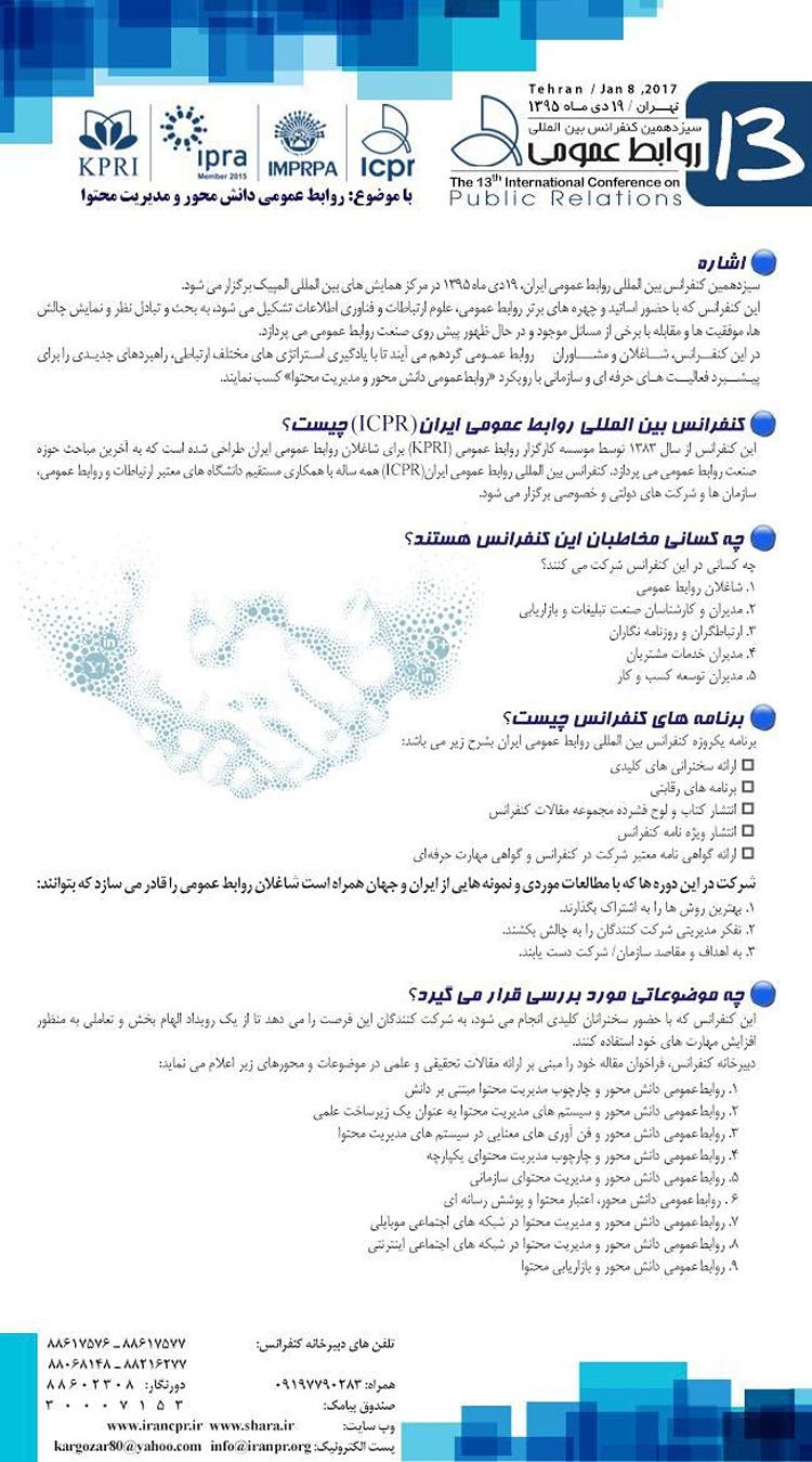 سیزدهمین کنفرانس بینالمللی روابط عمومی ایران