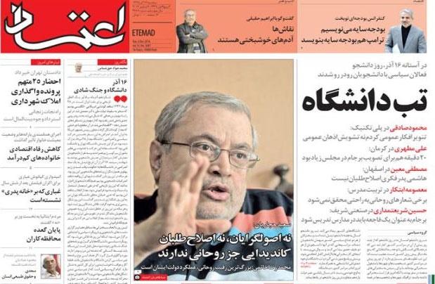 روزنامه اعتماد، ۱۶ آذر