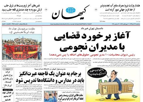 روزنامه کیهان، ۱۶ آذر