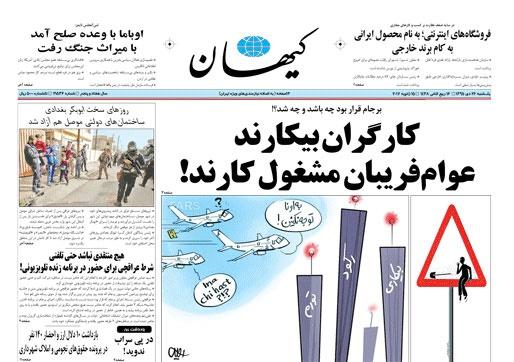 روزنامه کیهان، ۲۶ دی