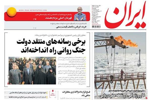 روزنامه ایران، ۲۶ دی