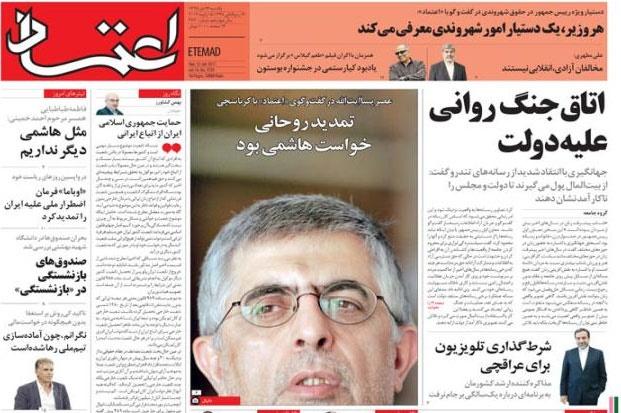 روزنامه اعتماد، ۲۶ دی