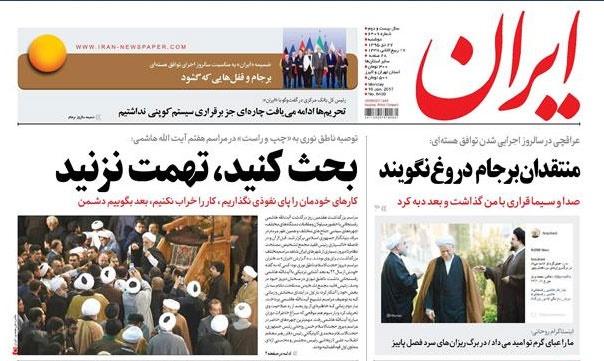 روزنامه ایران، ۲۷ دی