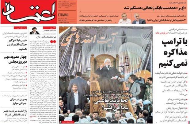 روزنامه اعتماد، ۲۷ دی