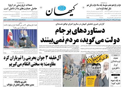 روزنامه کیهان، ۲۷ دی