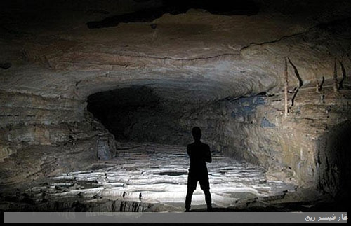 غار فیشر ریج