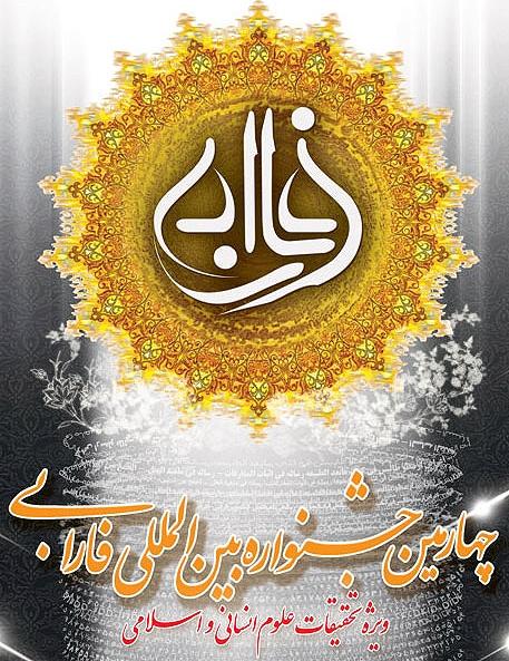 لوگوی چهارمین جشنواره فارابی