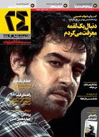شماره نهم همشهری ۲۴ منتشر شد