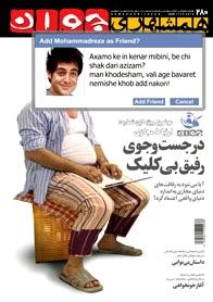 همشهری جوان شماره 280 منتشر شد