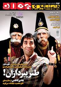 همشهری جوان شماره 282 منتشر شد