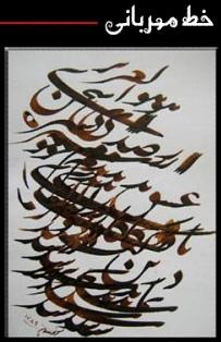 نمایشگاه خوشنویسی «خط مهربانی»