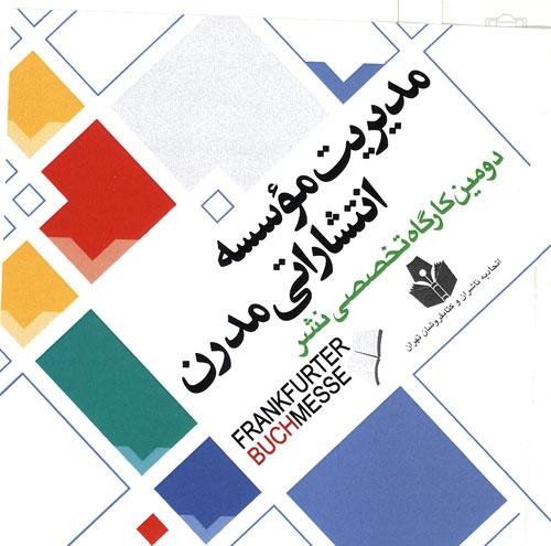 همایش- کارگاه مدیریت موسسه انتشاراتی مدرن