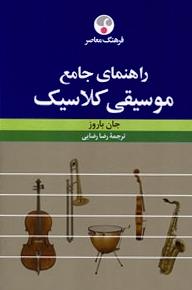 جلد کتاب راهنمای جامع موسیقی کلاسیک