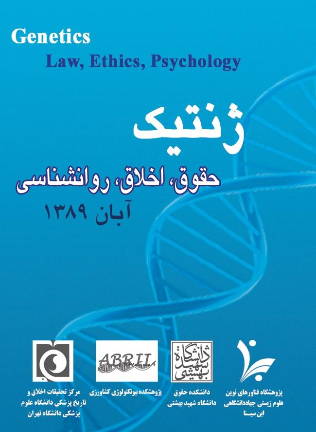 کنگره کشوری «ژنتیک:حقوق، اخلاق، روانشناسی»