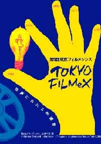 آشنایی با جشنواره بینالمللی فیلم توکیو فیلمکس