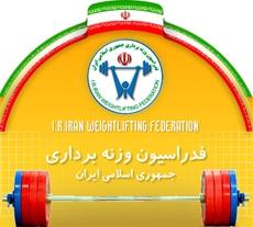 آشنایی با فدراسیون وزنه برداری ایران
