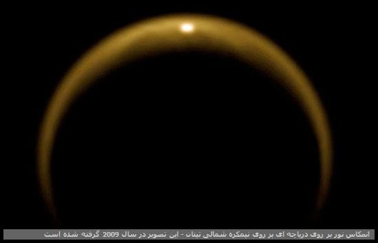کوهی روی بزرگترین قمر زحل با احتمال حیات بر روی آن