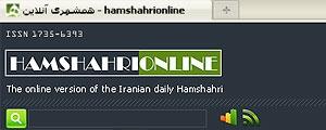 دیده شدن 372902 صفحه همشهری آنلاین در یک روز