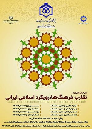 همایش تقارب فرهنگها؛ رویکرد ایرانی ـ اسلامی برگزار شد