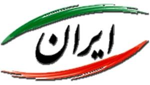 درگاه خدمات الکترونیکی ایران