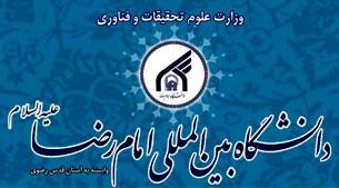دانشگاه بینالمللی امام رضا (ع)