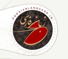 پویش درستنویسی فارسی در «نور»