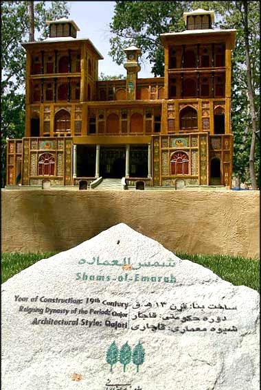 آشنایی با باغموزه هنر ایرانی - تهران