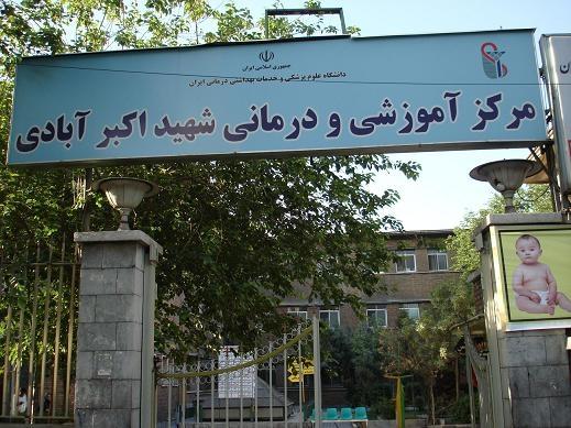 بارداری یک زن 63 ساله در تهران