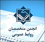 انجمن متخصصان روابط عمومی ایران