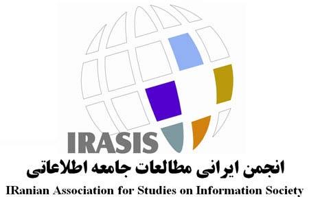 فراخوان مقاله پژوهشی درباره جامعه اطلاعاتی