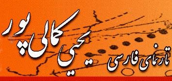 کمالی پور