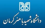دانشگاه کرمان