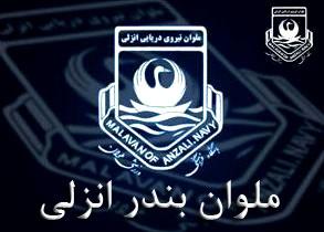 باشگاه فرهنگی ورزشی ملوان نیروی دریایی بندر انزلی