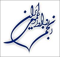 انجمن روابط عمومی ایران