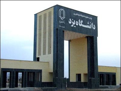 آشنایی با دانشگاه یزد