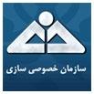 لوگوی سازمان خصوصی سازی