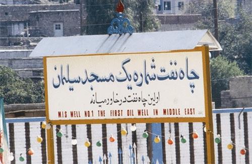 چاه نفت مسجدسلیمان