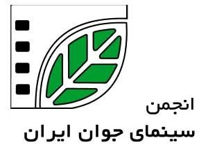 آشنایی با انجمن سینمای جوانان ایران