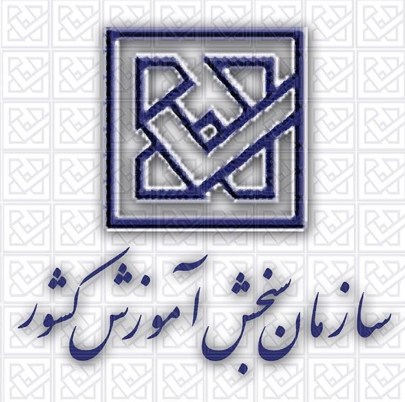 لوگوی سازمان سنجش آموزش کشور