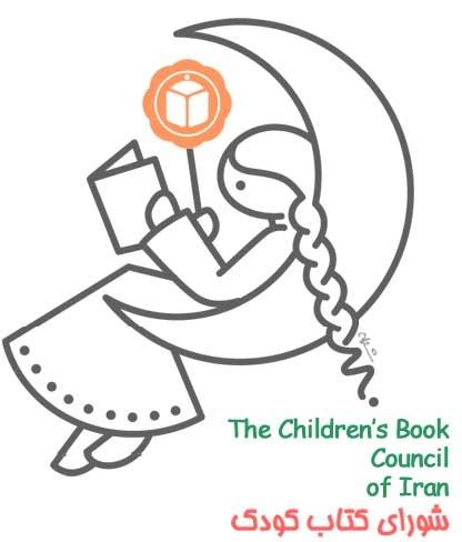 شورای کتاب کودک