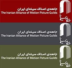 Iran Cinema House