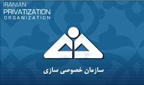 سازمان خصوصیسازی