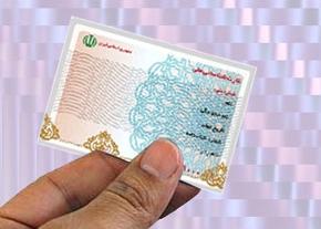 اعتبار کارتهای ملی قدیمی تا یکسال دیگر تمدید شد