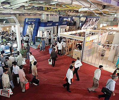 نمایشگاه صنعتی